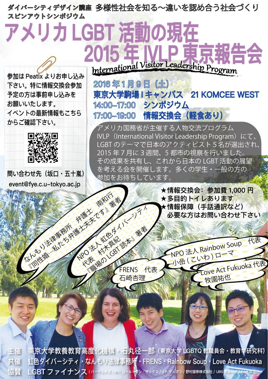 20160109IVLPsymposium