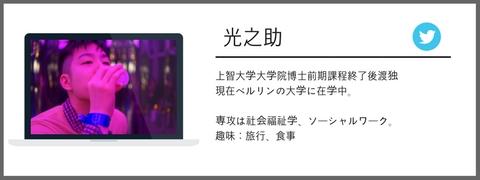 光之介 (1)