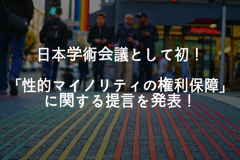 日本学術会議として初「性的マイノリティの権利保障」を取り上げる!