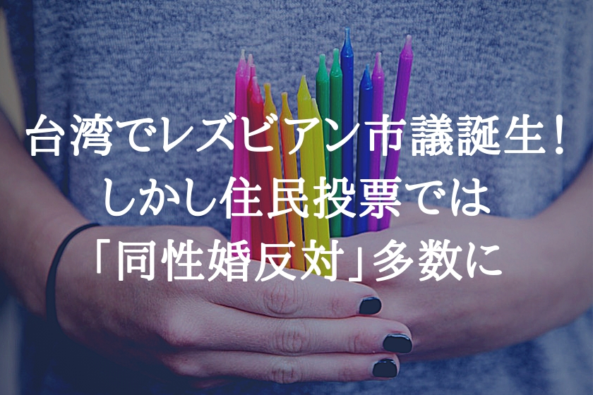 台湾でレズビアン市議誕生! しかし住民投票では 「同性婚反対」多数に (1)
