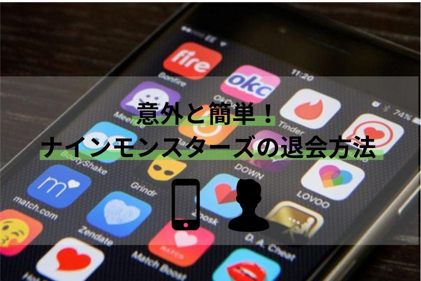 ゲイアプリの退会方法について-3