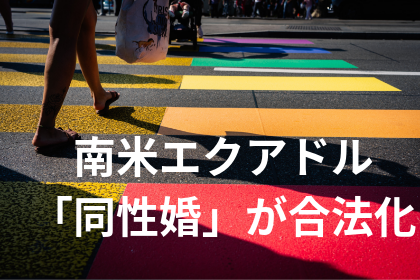 南米エクアドル 「同性婚」が合法化