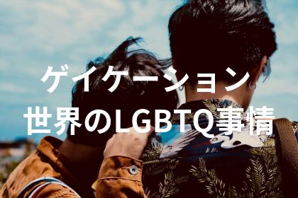 ゲイケーション 世界のLGBTQ事情
