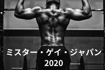 ミスター・ゲイ・ジャパン2020