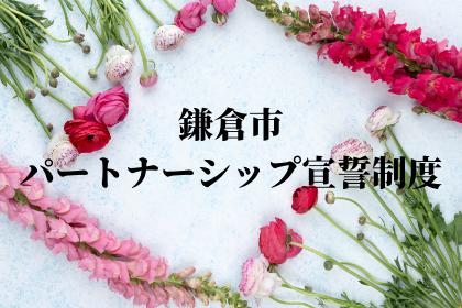 鎌倉市 パートナーシップ宣誓制度 導入