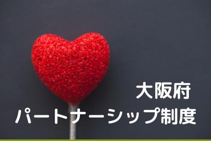 大阪府 パートナーシップ制度