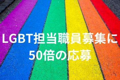 明石市LGBT担当職員募集に 50倍の応募