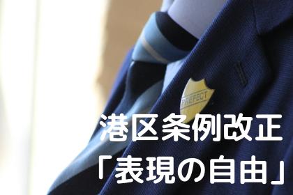 東京都港区 性表現の自由