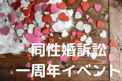 同性婚訴訟 一周年イベント