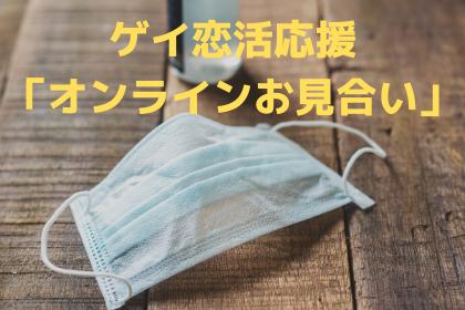 ゲイ恋活応援 「オンラインお見合い」