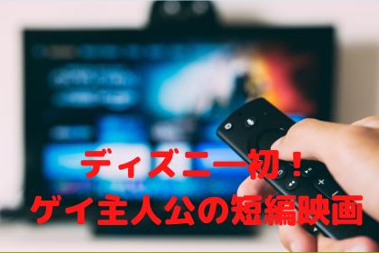 ディズニ―初! ゲイ主人公の短編映画