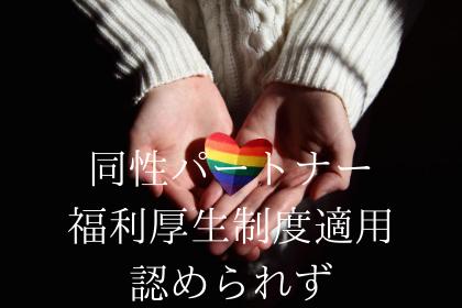同性パートナー 福利厚生制度適用 認められず (1)