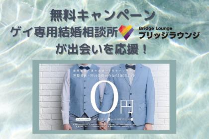 【無料キャンペーン】 ゲイ専用結婚相談所ブリッジラウンジが出会いを応援! (1)