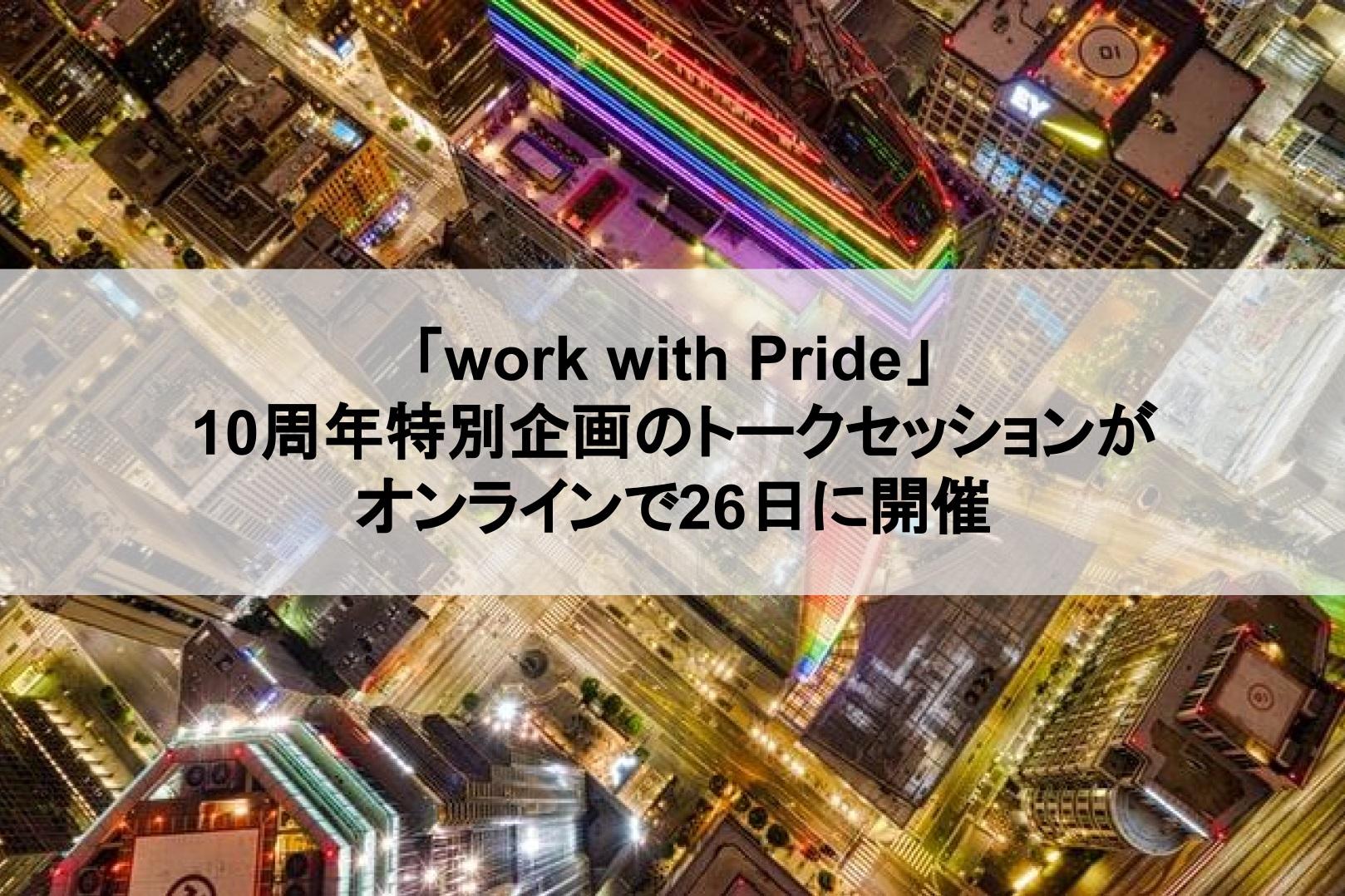 「work with Pride」10周年特別企画のトークセッションがオンラインで26日に開催